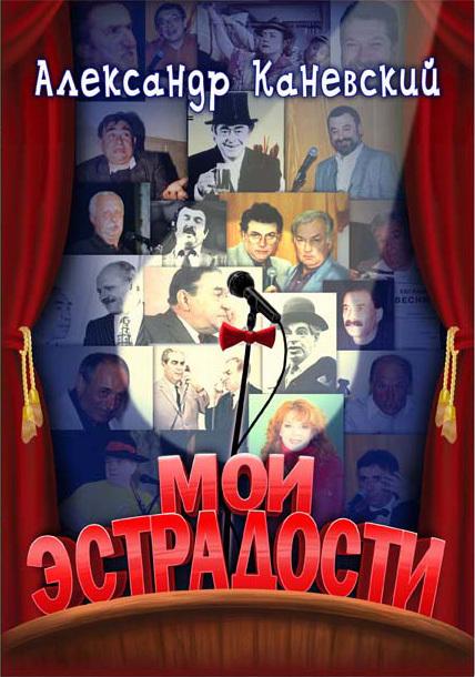 Александр Каневский - Мои эстрадости