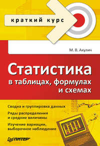 Акулич, Маргарита  - Статистика в таблицах, формулах и схемах