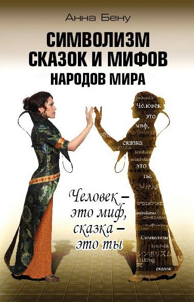 Символизм сказок и мифов народов мира. Человек это миф, сказка это ты изменяется быстро и настойчиво