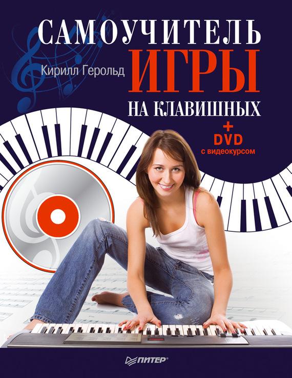 Кирилл Герольд Самоучитель игры на клавишных книги попурри научитесь играть на фортепиано за 10 уроков 9 е изд