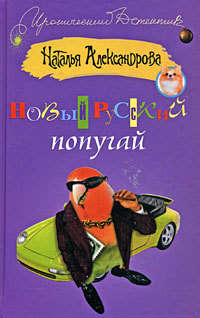 Александрова, Наталья  - Новый русский попугай