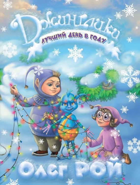 Обложка книги Лучший день в году, автор Рой, Олег