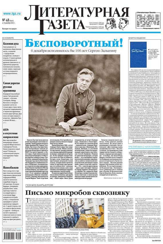 Литературная газета №48 (6441) 2013