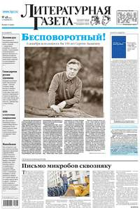 - Литературная газета &#847048 (6441) 2013