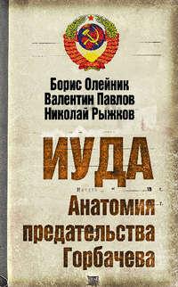 Олейник, Борис  - Иуда. Анатомия предательства Горбачева