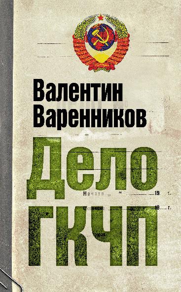 Валентин Варенников Дело ГКЧП