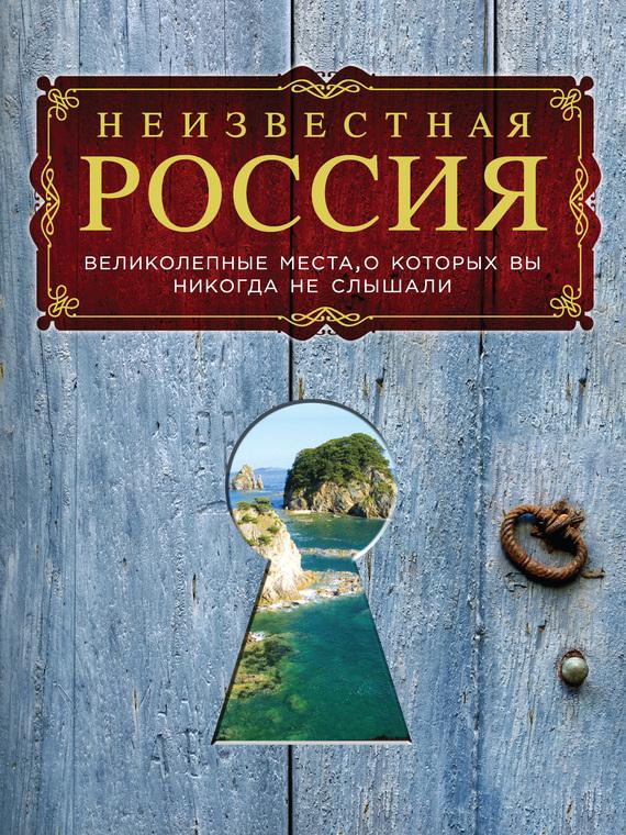 Неизвестная Россия: великолепные места, о которых вы никогда не слышали ( Сергей Коротя  )