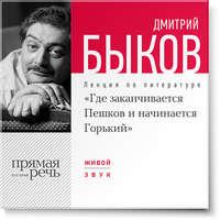 Быков, Дмитрий  - Лекция «Где заканчивается Пешков и начинается Горький»