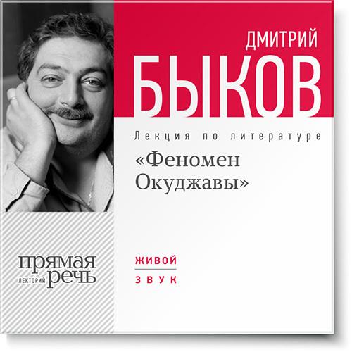 Дмитрий Быков Лекция «Феномен Окуджавы» дмитрий быков новые письма счастья