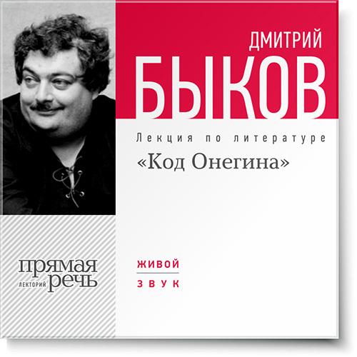 Дмитрий Быков Лекция «Код Онегина»