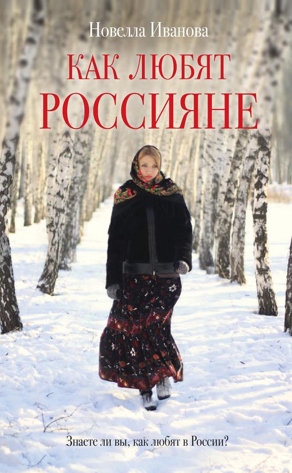 Скачать Как любят россияне бесплатно Новелла Иванова