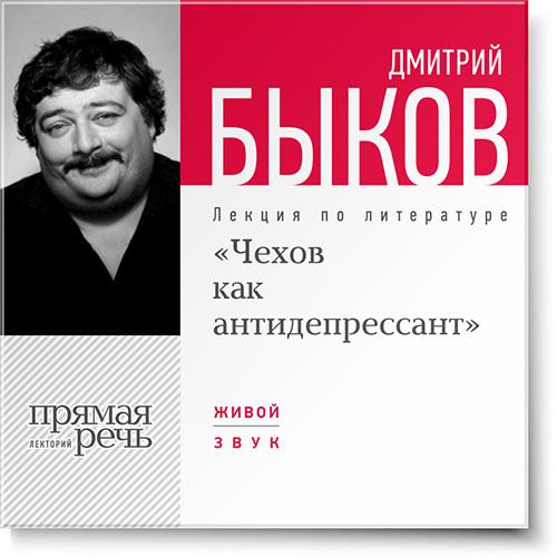 обложка электронной книги Лекция «Чехов как антидепрессант»
