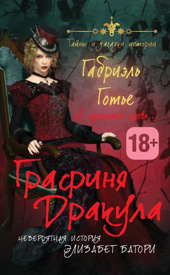 Обложка книги Графиня Дракула. Невероятная история Элизабет Батори, автор Готье, Габриэль