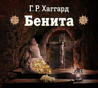 Хаггард, Генри Райдер  - Бенита