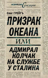Грейгъ, Ольга  - Призрак океана, или Адмирал Колчак на службе у Сталина