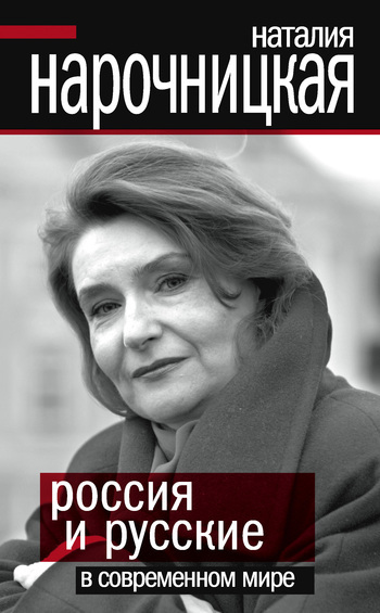 Россия и русские в современном мире развивается быстро и настойчиво