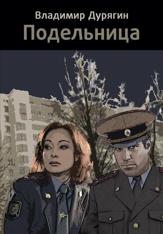 Владимир Дурягин бесплатно
