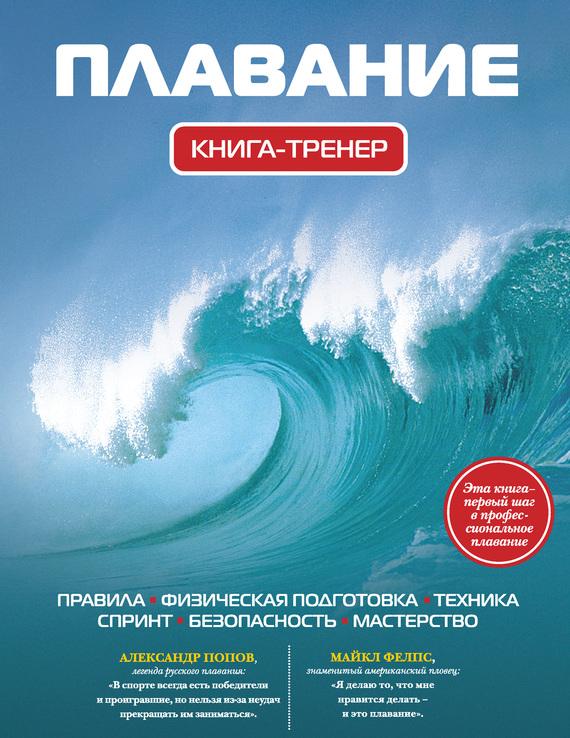 Иван Нечунаев Плавание. Книга-тренер хоккей книга тренер