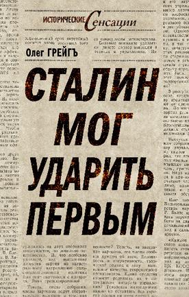 Ольга Грейгъ Сталин мог ударить первым тарифный план