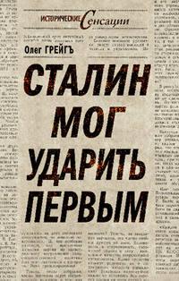 Грейгъ, Ольга  - Сталин мог ударить первым