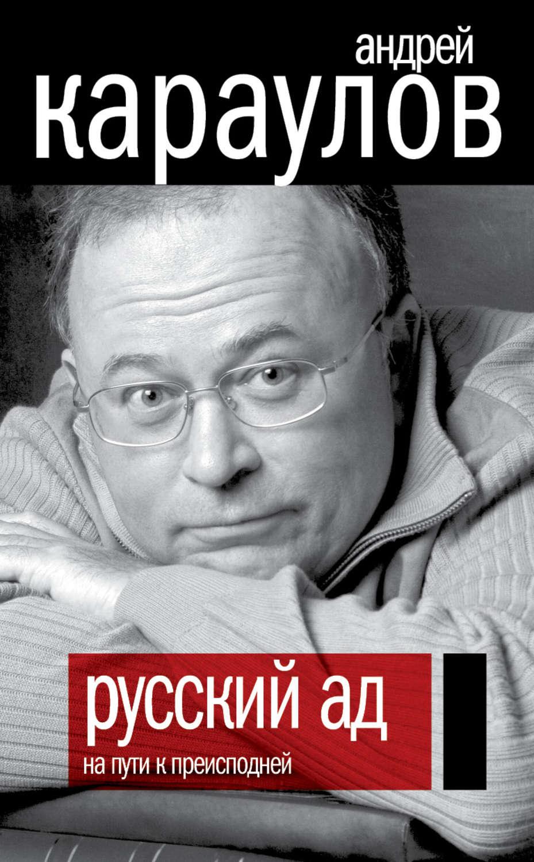 Книга русский ад скачать бесплатно