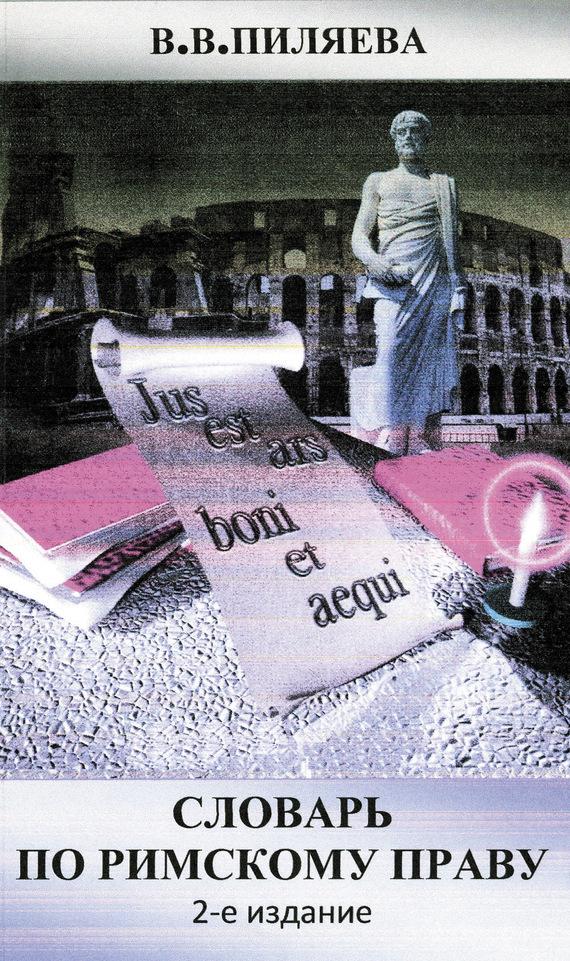 Словарь по римскому праву происходит спокойно и размеренно