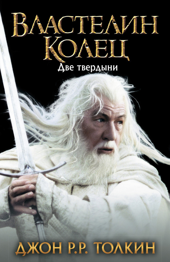 бесплатно скачать Джон Толкин интересная книга
