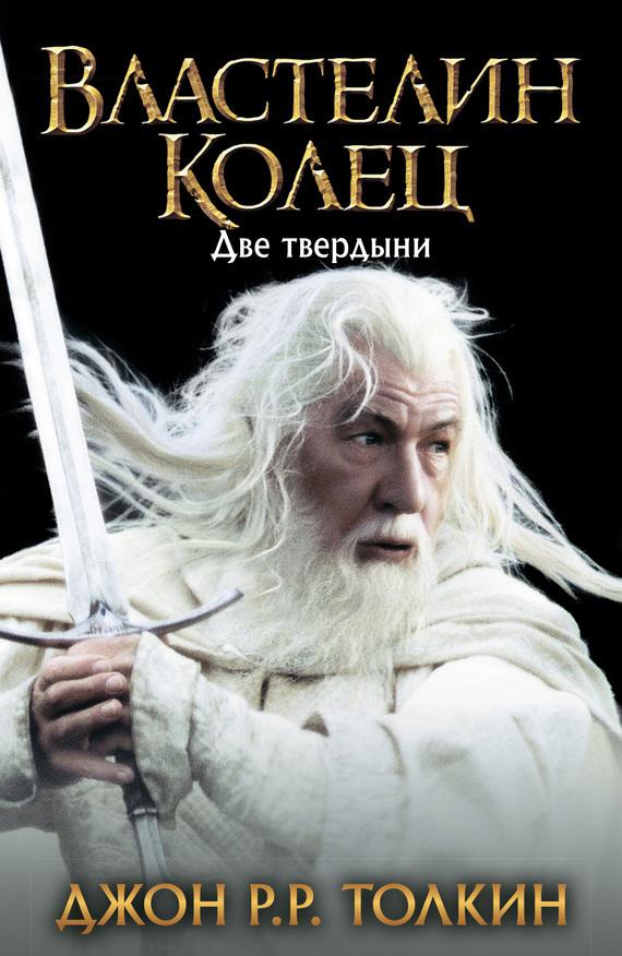 Толкин, Джон  - Две твердыни