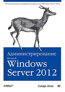Администрирование Microsoft Windows Server 2012 происходит быстро и настойчиво