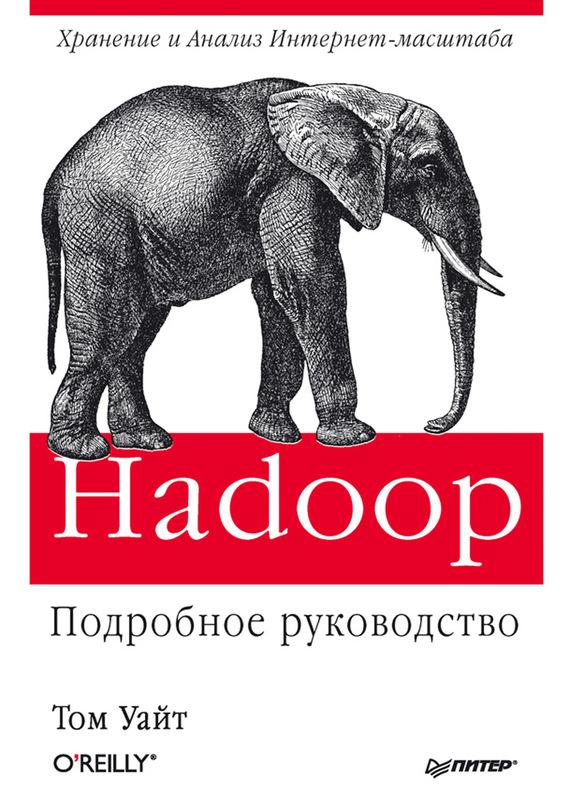 бесплатно Hadoop Подробное руководство Скачать Том Уайт