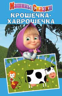 Червяцов, Денис  - Машины сказки. Крошечка-хаврошечка