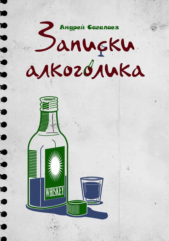 Андрей Сагалаев бесплатно