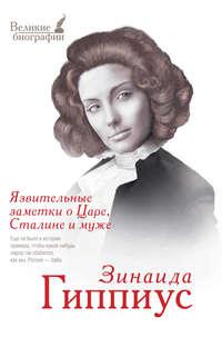 - Язвительные заметки о Царе, Сталине и Муже