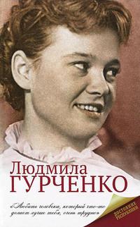 - Людмила Гурченко