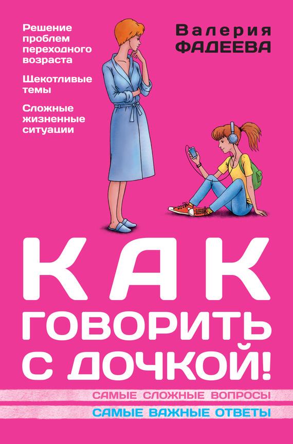 Скачать Валерия Фадеева бесплатно Как говорить с дочкой Самые сложные вопросы. Самые важные ответы