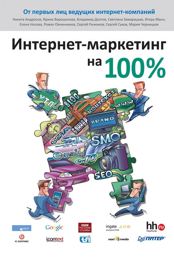 Коллектив авторов Интернет-маркетинг на 100% интернет маркетинг на 100