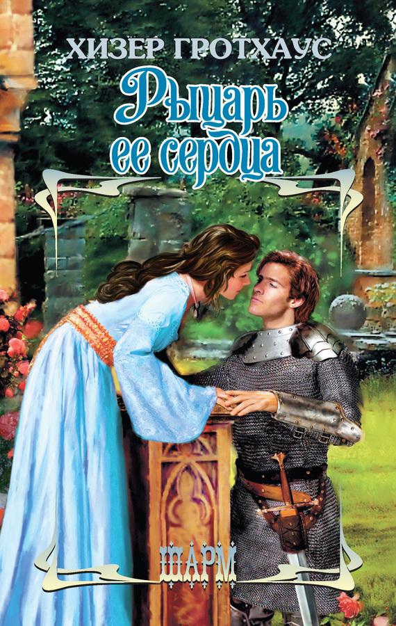 Обложка книги Рыцарь ее сердца, автор Гротхаус, Хизер