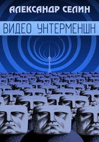 Селин, Александр  - Видео Унтерменшн