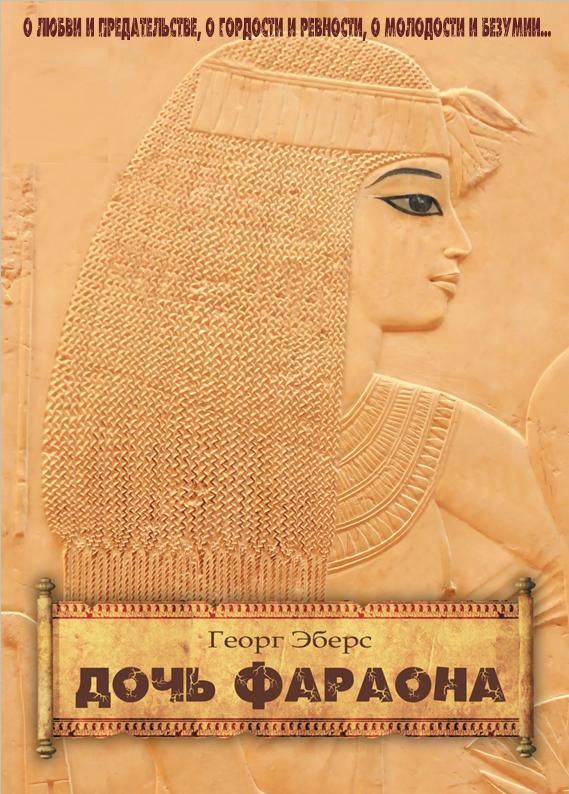 Георг Эберс Дочь фараона георг эберс император том 1