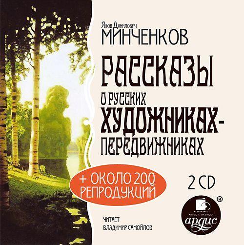 цена Яков Минченков Рассказы о русских художниках-передвижниках