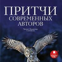 Коллективные сборники - Притчи современных авторов