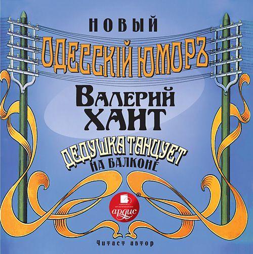 Валерий Хаит Дедушка танцует на балконе (Одесский юмор) валерий латынин валерий латынин избранное поэзия