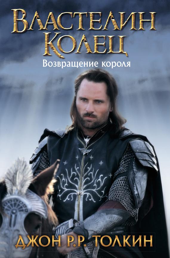 бесплатно книгу Джон Толкин скачать с сайта