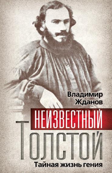 Обложка книги Неизвестный Толстой. Тайная жизнь гения, автор Жданов, Владимир