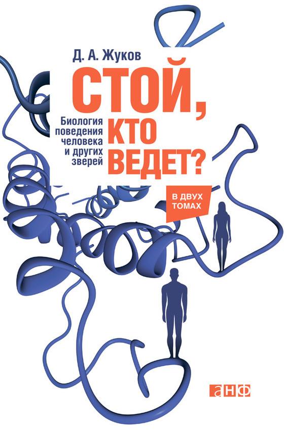 Стой, кто ведет? Биология поведения человека и других зверей (комплект из 2 книг) Дмитрий Жуков | Инфоклуб
