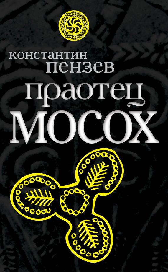 Константин Пензев Праотец Мосох чепелов а константин и елена