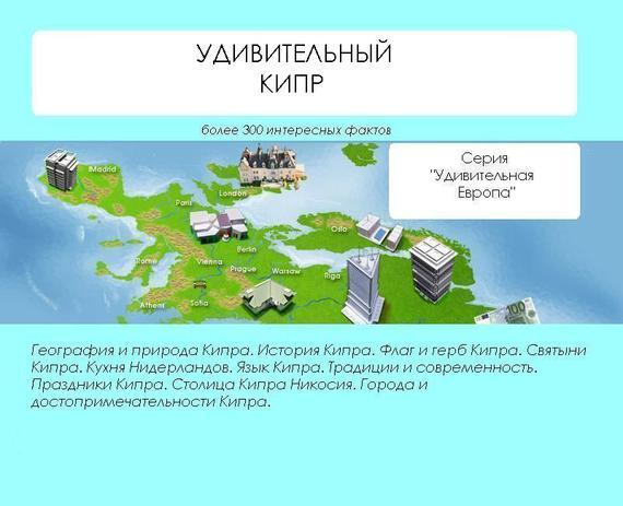 Удивительный Кипр изменяется внимательно и заботливо