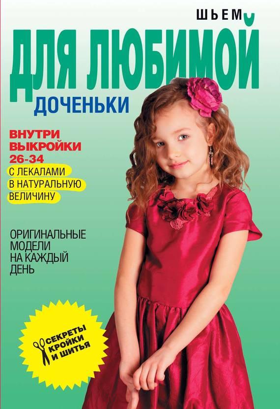 Шьем для любимой доченьки. Оригинальные модели на каждый день развивается романтически и возвышенно