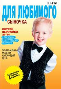 Ермакова, С. О.  - Шьем для любимого сыночка. Оригинальные модели на каждый день