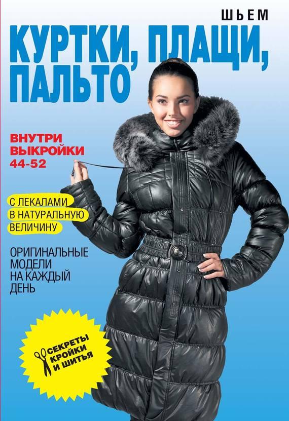 Светлана Ермакова Шьем куртки, плащи, пальто. Оригинальные модели на каждый день куртки пальто пуховики coccodrillo куртка для девочки super girl